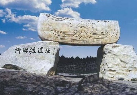 河姆渡文化遺址