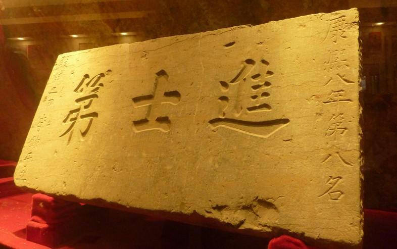 科举:古代学子的扬名之路——探访北京科举匾额利来国际娱乐