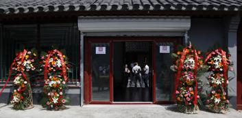 93号院博物馆在京揭牌开馆