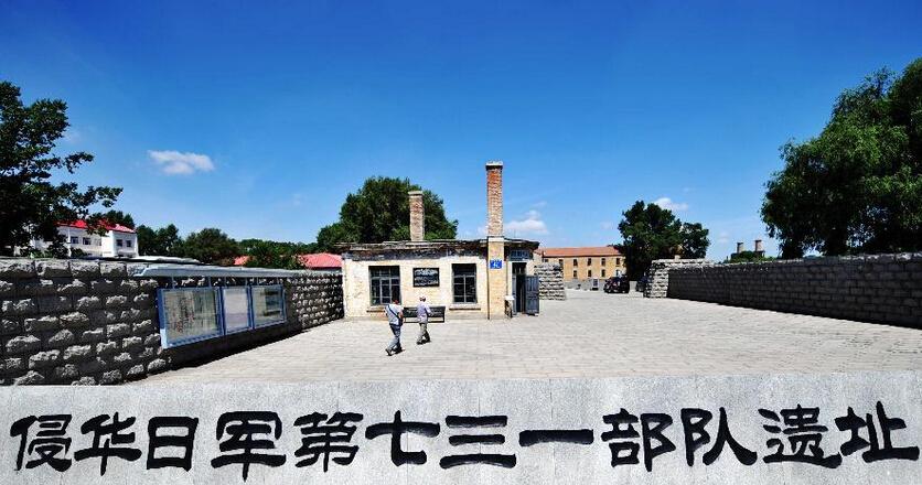 直击侵华日军第七三一部队遗址核心区清理现场