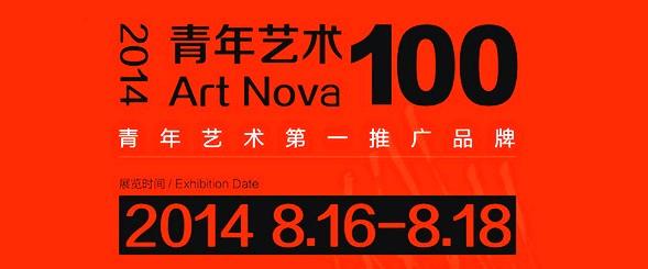 2014年度青年艺术100北京启动展盛大开幕