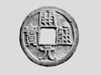 古代钱币上的书法艺术