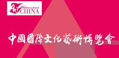 2014中国国际文化艺术博览会 燃情金秋享艺术盛宴