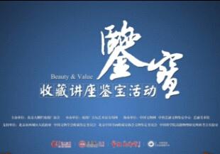 大琉收藏鉴宝讲座第七期将揭开明清利来国际娱乐款识之谜