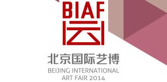 第十七届北京国际艺术博览会 艺术的交流盛会