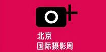 2014北京国际摄影周 影像艺术的体验平台