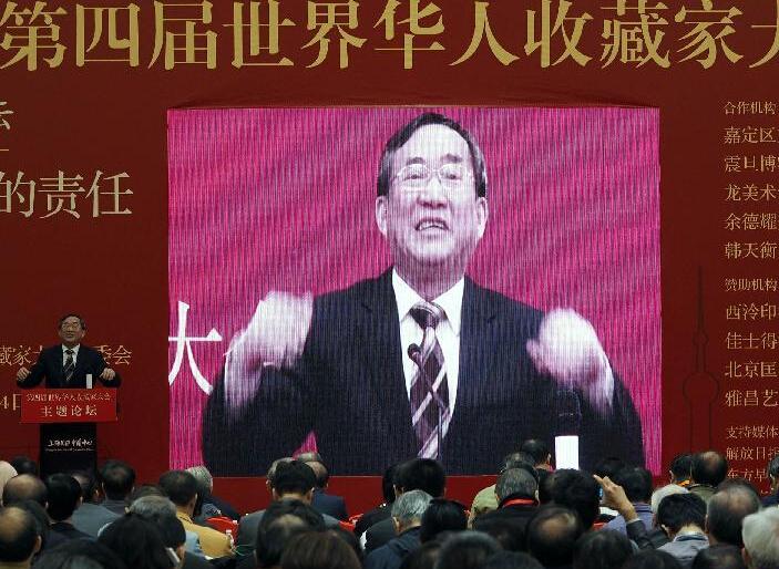 第四届世界华人收藏家大会在沪开幕