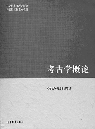 编写一本反映中国考古学实际的教材