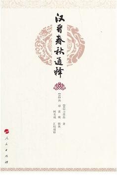 再评《汉晋春秋通释》:古籍整理方面的精品