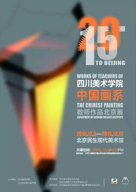 2015四川美术学院中国画系教师作品北京展