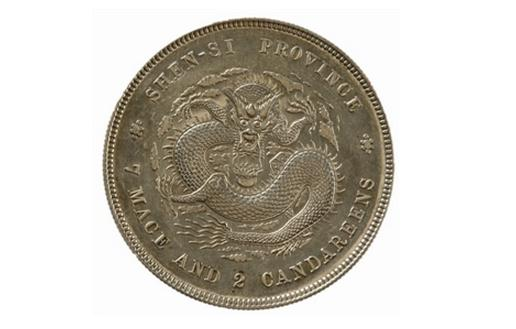 """""""银币二十大珍""""之陕西省造光绪元宝七钱二分"""
