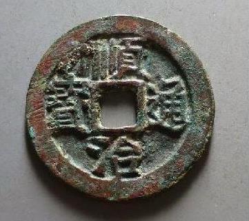 顺治年铜钱背后的延字代表制造地点