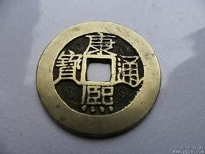 钱币收藏新贵:通宝钱币