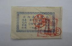 关于安徽省早期油票的一点发现