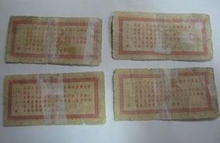 1965年版的安徽省通用粮票
