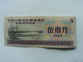 新中国粮油收购政策及相关票证