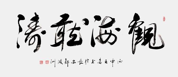 【作品欣赏】          郭波洲书法作品《观海听涛》