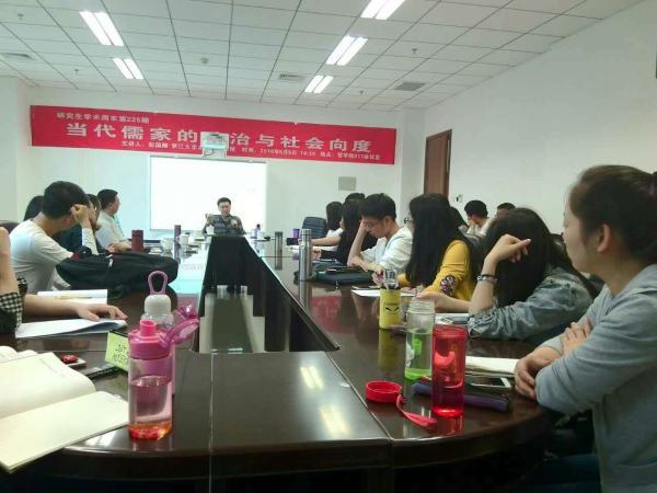 """浙大学者谈""""海外儒学研究的发展与动态"""""""