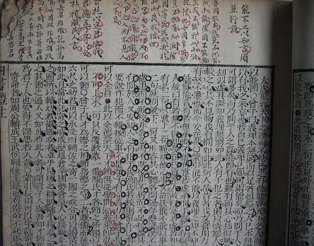 《论语》:传统文化中儒家经典著作