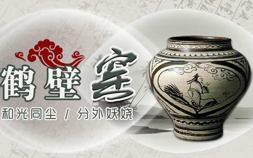 鹤壁窑:和光同尘  分外妖娆