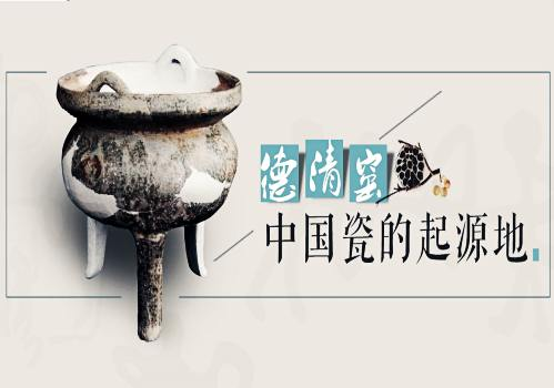 德清窑:中国瓷的起源地