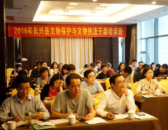 [湖州]长兴县文物保护与文物执法干部培训班举行