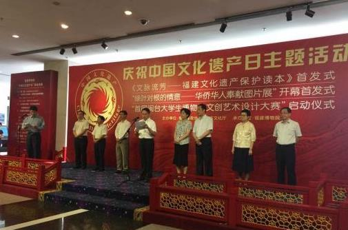 首届闽台大学生博物馆文创艺术设计大赛福建开赛