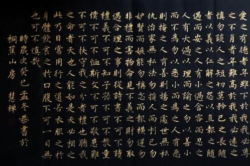 桐蕉山房书法作品欣赏