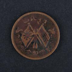铜币精品展示:民国双旗币