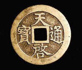 谈谈古钱币的收藏与保护