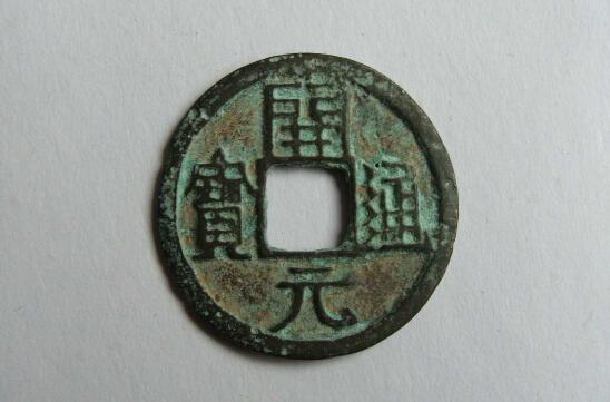 开元通宝币文创制使铜币成为以通宝命名的铸币体制