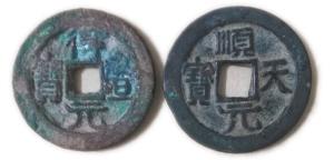 兩枚見證了安史之亂的銅錢