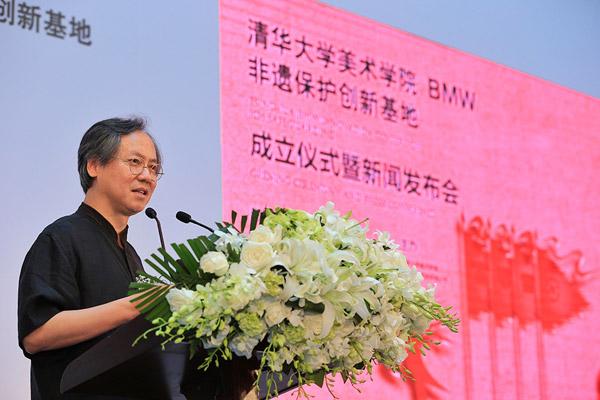 清华大学美术学院非遗保护创新基地成立