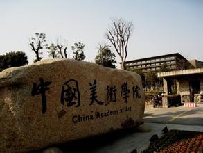 中国美院探索课程教学新模式