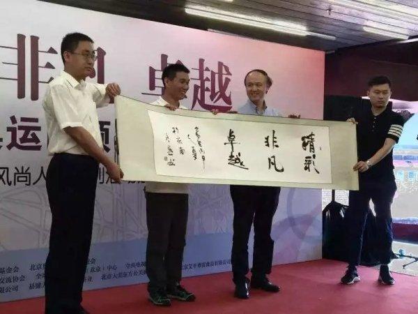 奥运回顾与展望暨中国百名体坛风尚人物系列活动启动仪式在京开幕