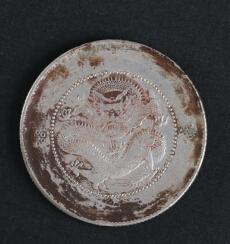 古錢幣之云南省造光緒元寶