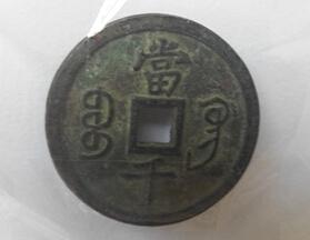 曾經流通過的青海老錢幣