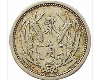 偽冀東銀行鎳幣