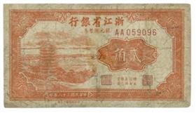 短命的浙江省銀行銀元券