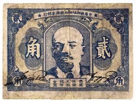 紅軍發行貨幣見證偉大長征精神