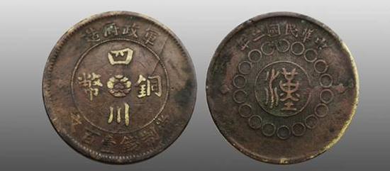 樂文泉品鑒:四川銅幣漢字幣