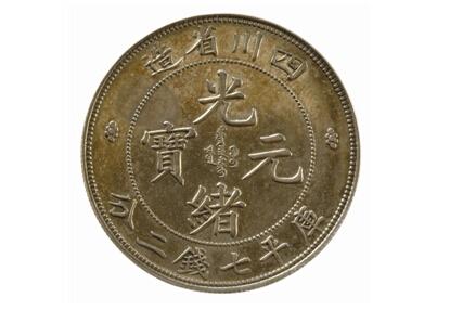 四川省造光緒缶寶七錢二分銀幣