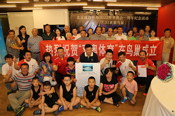 北京成功申办冬奥会一周年纪念活动在鸟巢举行