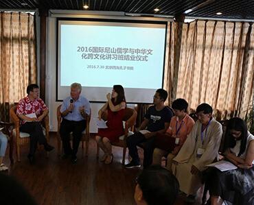 国际尼山儒学与中华文化跨文化讲习班结业仪式在京举行