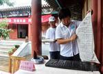 北京云居寺石经山整体考古调查暨大遗址保护规划启动