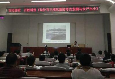 [长沙]市民文化遗产讲堂:马王堆汉墓背后的故事
