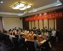 """人大国学院举办""""第二届清朝与内亚""""学术会议"""