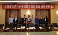 安贵与中国收藏家协会票证收藏委员会合作取得显著成果