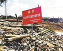 哈尔滨7处文物被拆 当地立为刑案