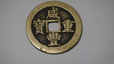 古钱币收藏价值咋确定? 掌握5大要素避盲从